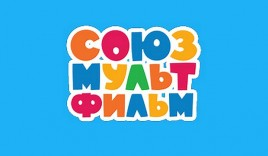 Союзмультфильму 80 лет!
