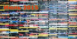 Фильмы за июль 2015