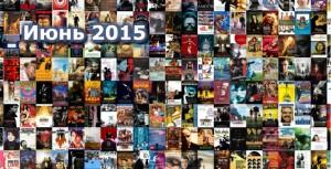 Фильмы за июнь 2015